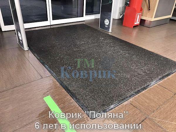 коврик поляна 6 лет в использовании