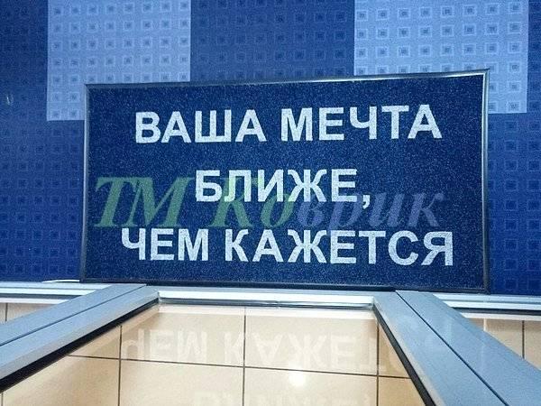 коврики с логотипом тм коврик