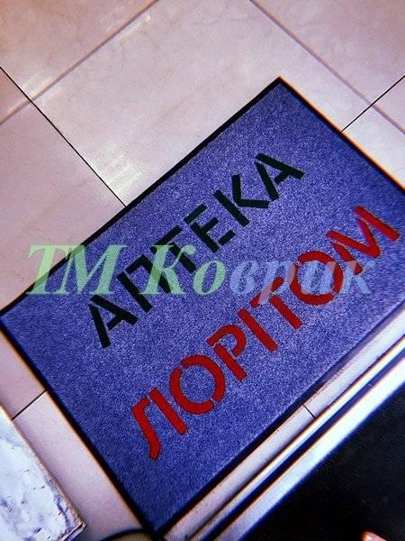 коврик с лого аптека