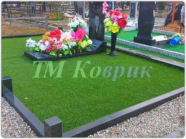 ⚰️ Искусственная трава на кладбище