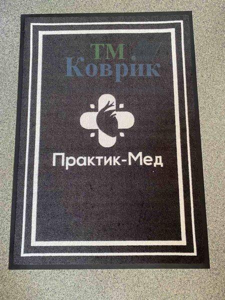 Придверный коврик с надписью на заказ