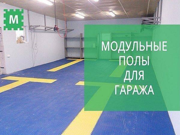 """Модульные полы для гаража """"Тетрис"""""""
