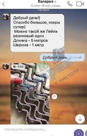 ОТЗЫВ ТМ КОВРИК